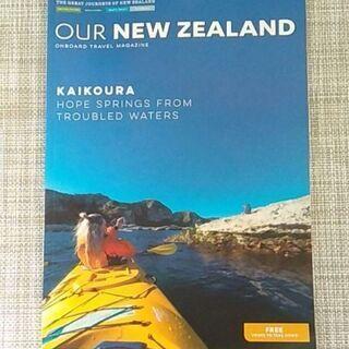 【あげます】ニュージーランド旅行誌 英語 ※1/22以降お引渡し