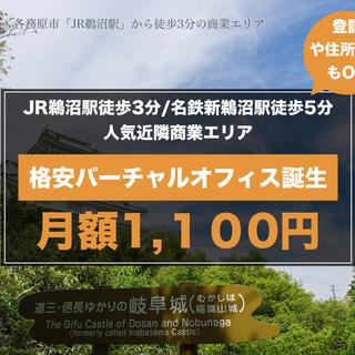 【月額1,100円】バーチャルオフィス各務原誕生!!