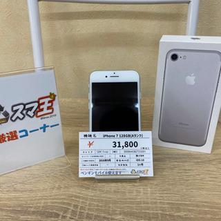 【スマ王】中古 iPhone7 128GB シルバー SIMフリ...