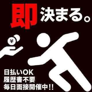 【カケコミ大歓迎】即入寮!寮費無料!高収入!【限定枠アリ】製造