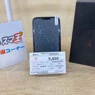 【スマ王】中古 UMIDIGI A3 Pro Updated E...