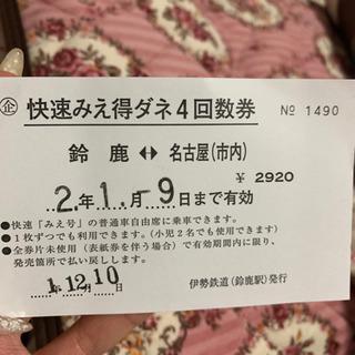 三重 鈴鹿駅から名古屋の切符
