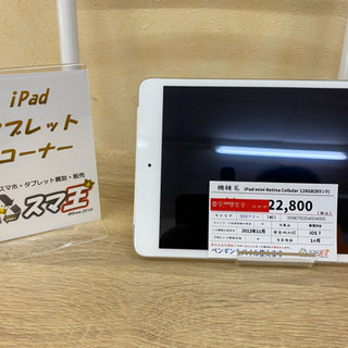 【スマ王】SIMフリー iPad mini Retina Cel...