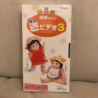ぽぽちゃんと遊ビデオ3  未開封