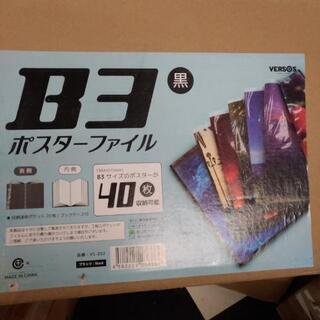 ポスターファイル B3