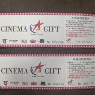 映画チケット(ペア券)