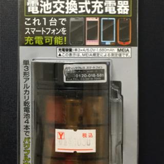 各社スマートフォン電池交換式充電器