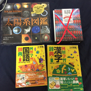 国語・漢字辞典 天体図鑑