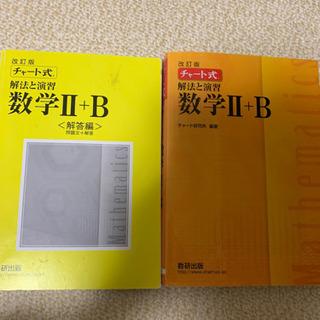 数学IIB 黄チャート