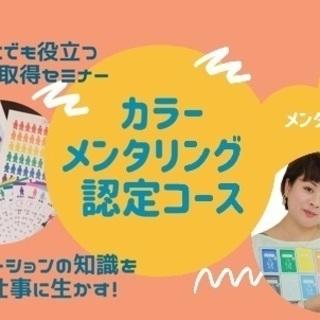 【色彩心理学×アドラー心理学】カラーメンタリング®︎認定コース
