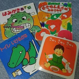 子供用の絵本4冊セット