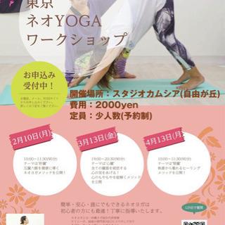 東京ネオヨガws ~身体の外は着飾っていても、身体の内側に…