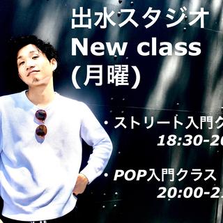 【新規クラス】DANCE STUDIO WILL 出水スタジオ ...