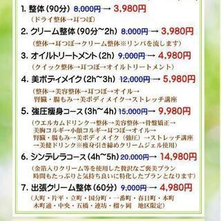 決まりました‼️【1/12(日)ジモティー限定2名様2980円❗...