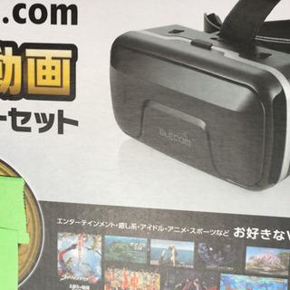 VR機器 最終値下げ