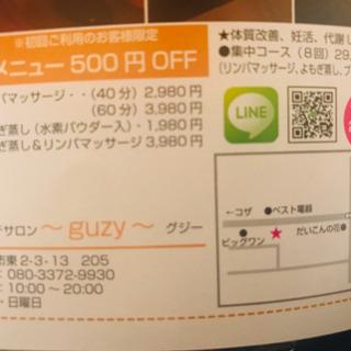 むくみ解消‼︎デトックスマッサージ1.980円