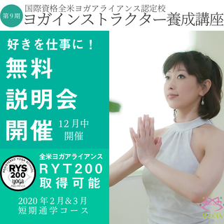 【2月開講・短期・全米ヨガアライアンスRYT200取得】ヨガイン...