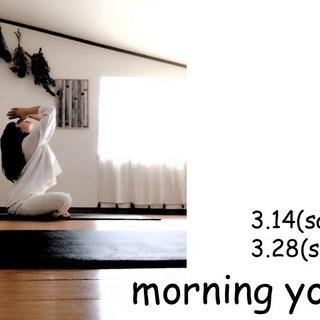 【三河・碧南】土曜朝のリラックスヨガ教室