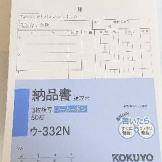 1/末まで  納品書 3冊