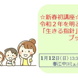 新春初講座☆令和2年を明るい年に!「生きる指針」をブッダに学ぶ