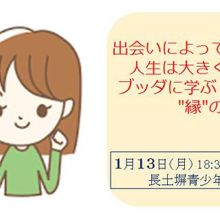 """1/13(月)出会いによって人生は大きく変わる!ブッダに学ぶ""""縁..."""