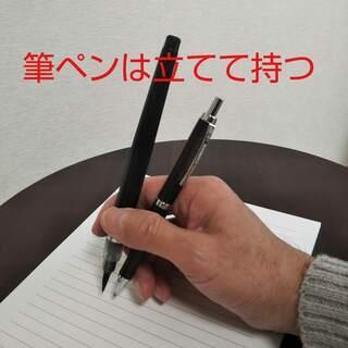 「美文字」のための「筆ペン 3つのポイント」