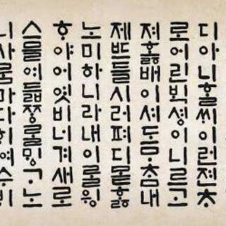 韓国語無料体験レッスン、1月と2月