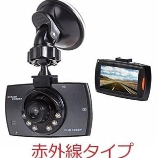 赤外線駐車監視ドライブレコーダー 日本製説明書 モバブ可 新品 ...