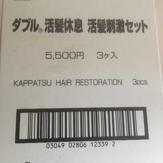 男性用整髪料セット(未使用、2セット)