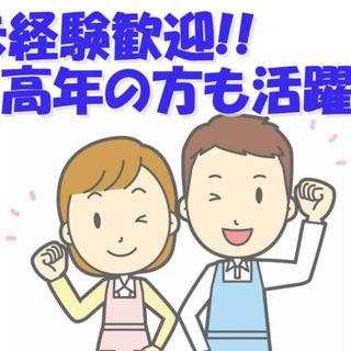 ホテルクリーンスタッフ★舞鶴市内に勤務地多数あり★