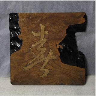 c498 木製 飾り板