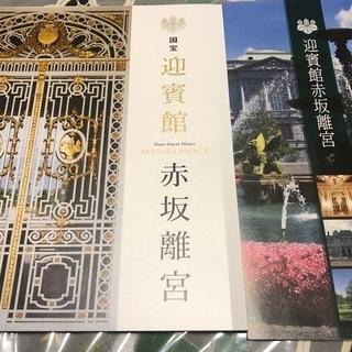 赤坂迎賓館パンフレット新品