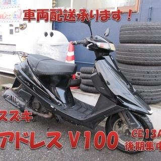 埼玉川口発!スズキ アドレスV100 ブラック 後期型集中キー ...