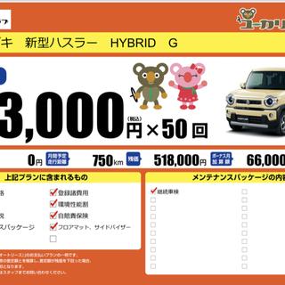 新車販売・コミコミカーリース ◇スズキ 新型ハスラー HYBRI...