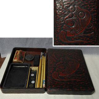 c531 鎌倉彫り 硯箱 翁の図 硯箱セット 書道具 硯 墨 筆...