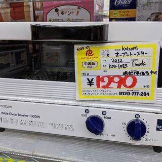 0108-09 2012年製 コイズミ オーブントースター 福岡...