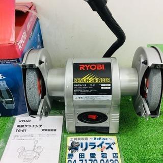 リョービ(RYOBI) 両頭グラインダ 砥石径150mm TG-...