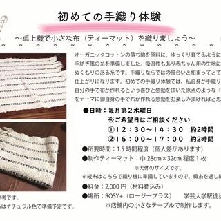 初めての手織り体験 ~卓上機で小さな布(ティーマット)を織りましょう~