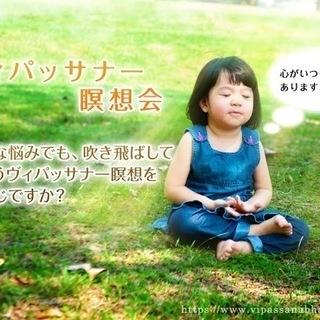 ヴィパッサナー瞑想(マインドフルネス)入門 瞑想会【東京:銀座2...
