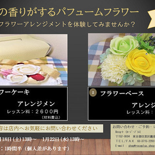 石鹸の香りがするお花~フラワーアレンジメントを体験してみませんか?~