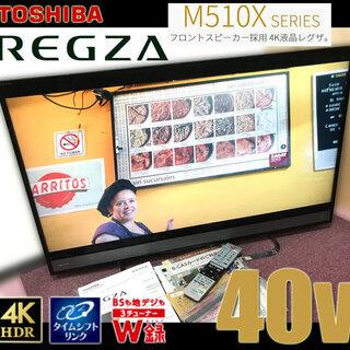 17年製★ 東芝 / 4K HDR 40v型 REGZA 薄型 ...