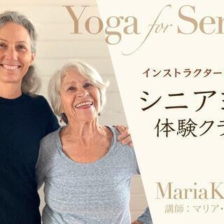 【2/12】マリア・カースティンによる「シニアヨガ」体験クラス