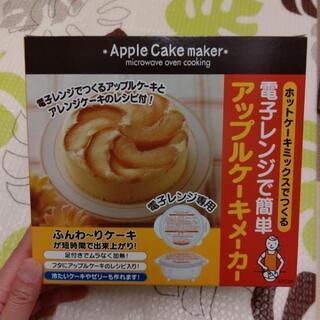 アップルケーキメーカー