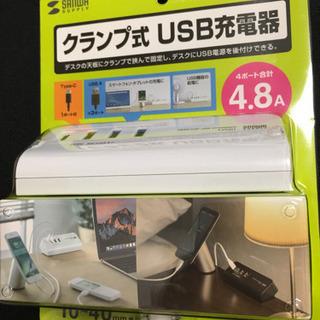 新品未開封USB充電器 4ポート 2m クランプ式