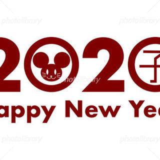 2020年㊗️🎉新年楽しく友だちつくりましょーっ😄⛩✨✨✨