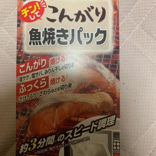 プロフ必読!未使用品、チンしてこんがり魚焼きパック 4パック入り。
