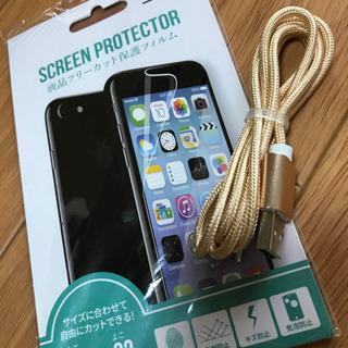 ●新品 充電コード フリーカット保護フィルム iPhone スマ...