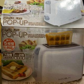 【トースター(白)  ☆新品未使用☆】ポップ アップ トースター
