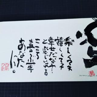1/24「アトリエ花音の楽筆教室」楽しい筆文字セラピー