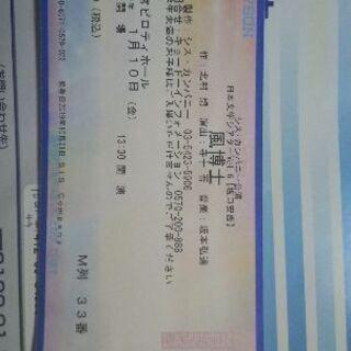 舞台・風博士 1/10 林遣都 吉田羊 中井貴一